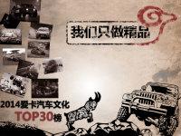 2014汽车文化精选文章