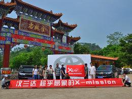 ���������� ��Խ�����X-mission