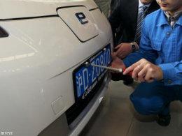 上海:因失信记录五年内限购新能源汽车