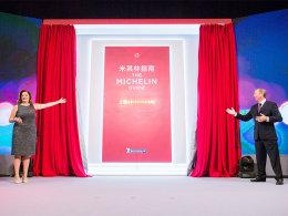 上海米其林指南发布 唐阁餐厅被评三星