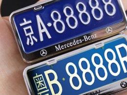 该绝望了?北京每年将只能摇10万个车牌