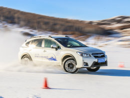 勇者的游戏 斯巴鲁SUV全系冰雪试驾会