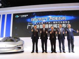 智见未来 广汽新能源亮相2017广州车展