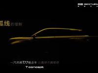 一汽奔腾T77概念车预告图 北京车展首发
