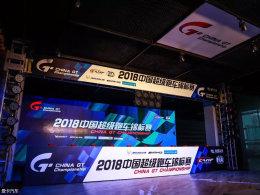 2018 ChinaGT官方测试及发布会在京举行