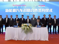 华晨/北汽达成战略合作 开拓新能源市场