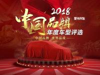 2018爱卡汽车中国品牌年度车型评选启动