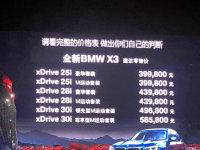 一张图看上市:全新BMW X3上市39.98万起