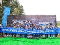 春风ZFORCE1000超级联赛北京站圆满落幕