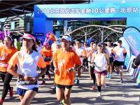 北京现代汽车金融10公里跑步活动北京站