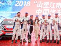 奇瑞eQ1新能源冠军车队征战中国拉力赛