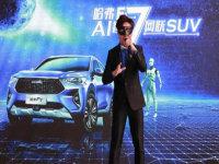 哈弗F7――AI智能网联SUV上海隆重上市