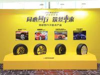 2019年邓禄普轮胎代理商会议在沪举办