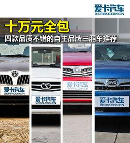十万全包 4款品质不错的自主品牌三厢车