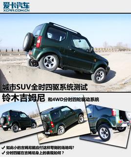 四驱测试之 小而强大2011款铃木吉姆尼