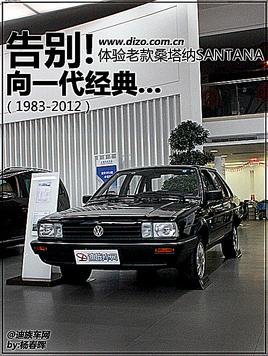 向一代经典告别体验老款上海大众桑塔纳