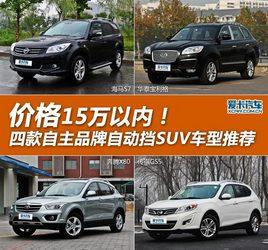 价格不超15万 四款自主自动挡SUV推荐