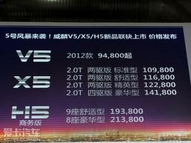 售价9.48万元起 威麟新款V5/X5/H5上市