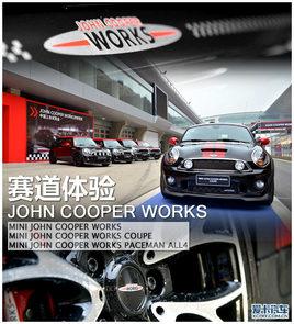 走向性能车极端 赛道体验MINI JCW车系