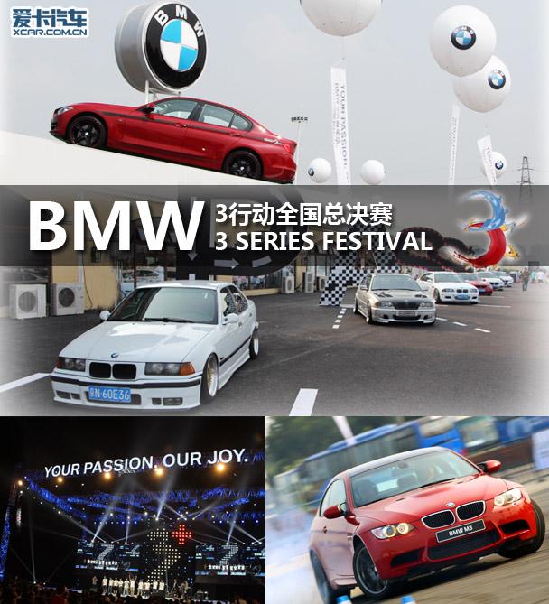 BMW 3行动