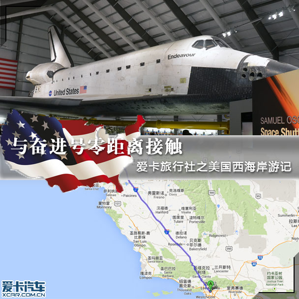 零距离接触奋进号 爱卡旅行社美国游记