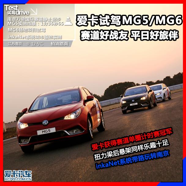 试驾MG5 MG6