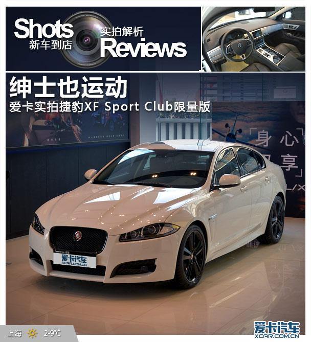 捷豹XF Sport Club限量版