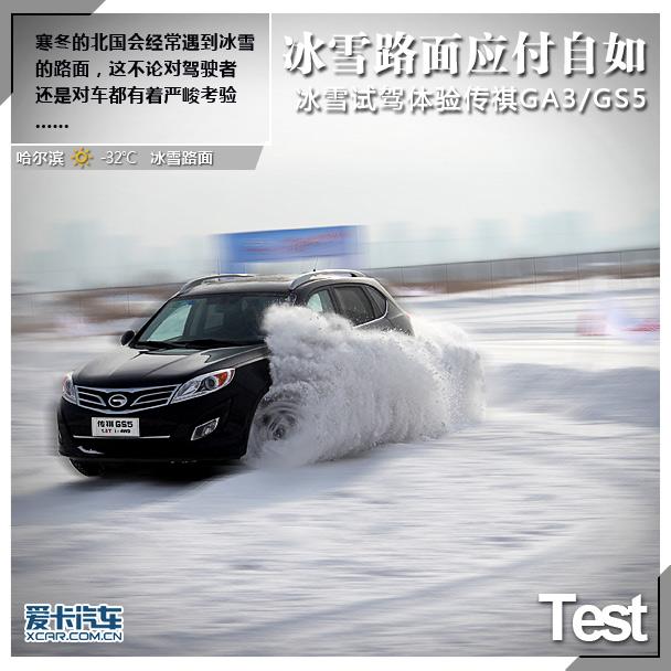 冰雪路面应付自如 试驾体验传祺GA3GS5