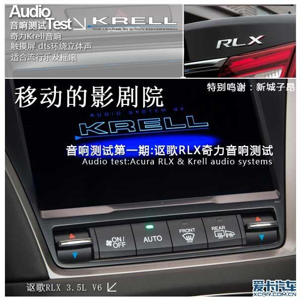 爱卡汽车音响测试之一 讴歌RLX奇力音响