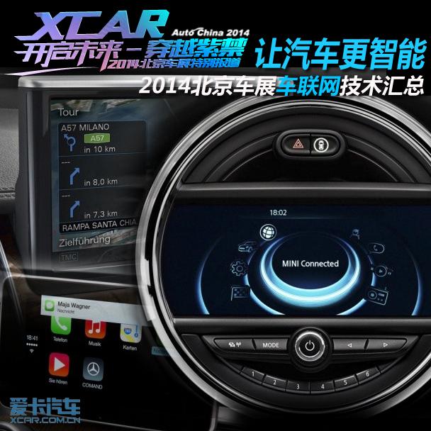 让汽车更智能 北京车展车联网技术汇总