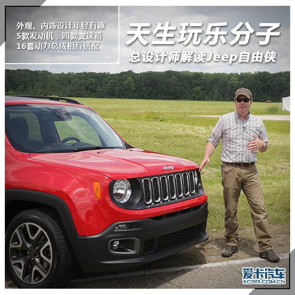 设计师解读Jeep自由侠