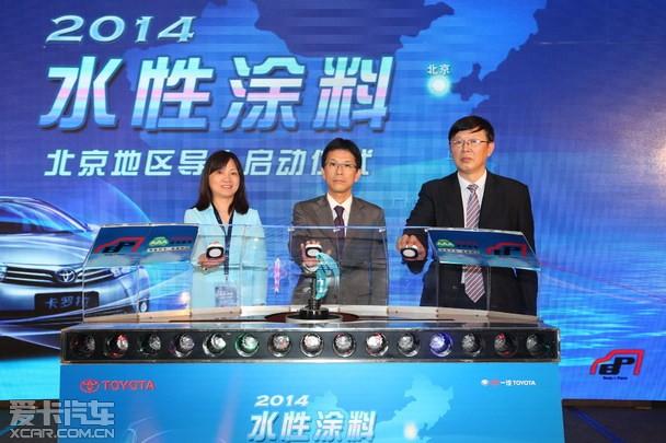 一汽丰田水性涂料北京地区导入启动大会