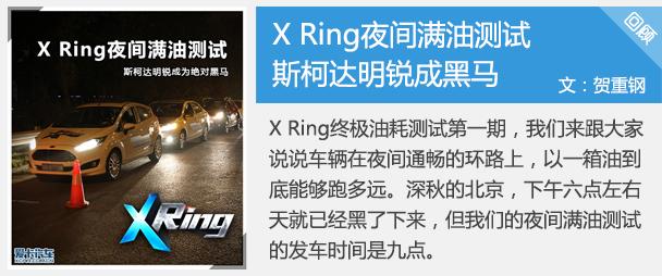 X Ring夜满测试