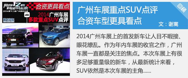 广州车展重点SUV点评